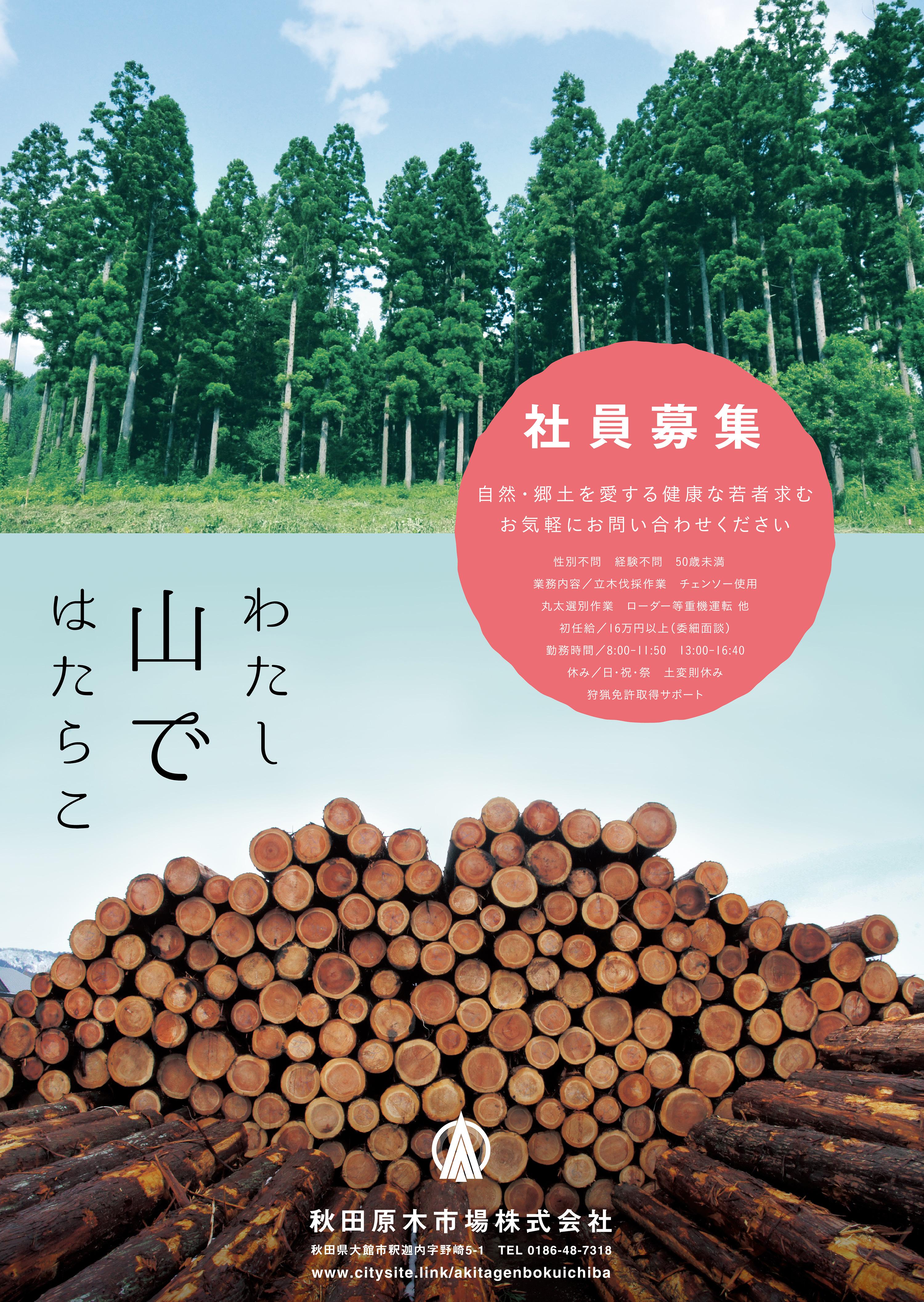 秋田原木市場 ポスター