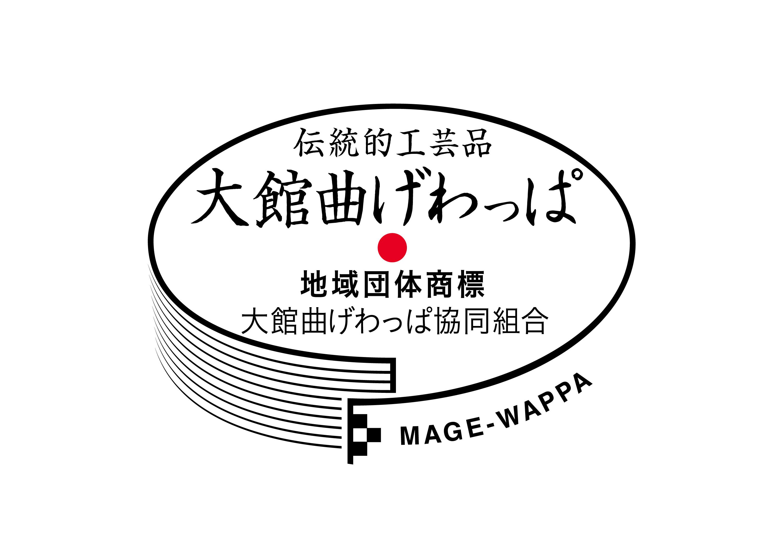 大館曲げわっぱ協同組合 ロゴ