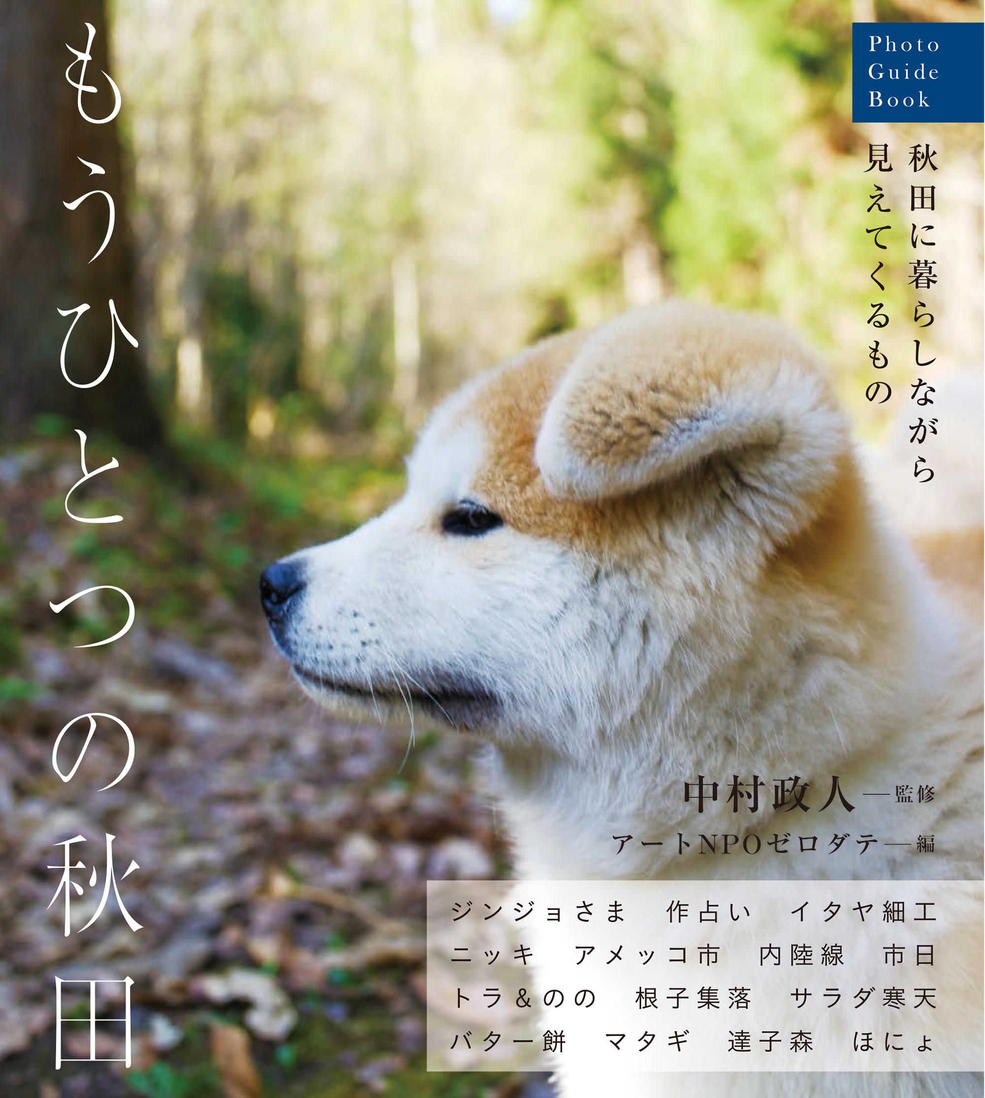 書籍「もうひとつの秋田」