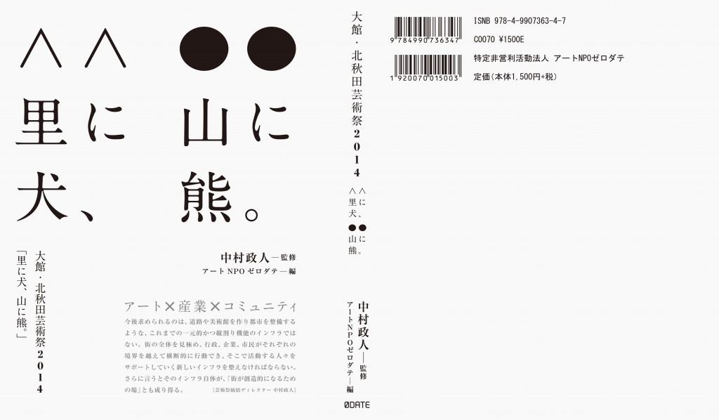 satoniinu_yamanikuma2014_book01