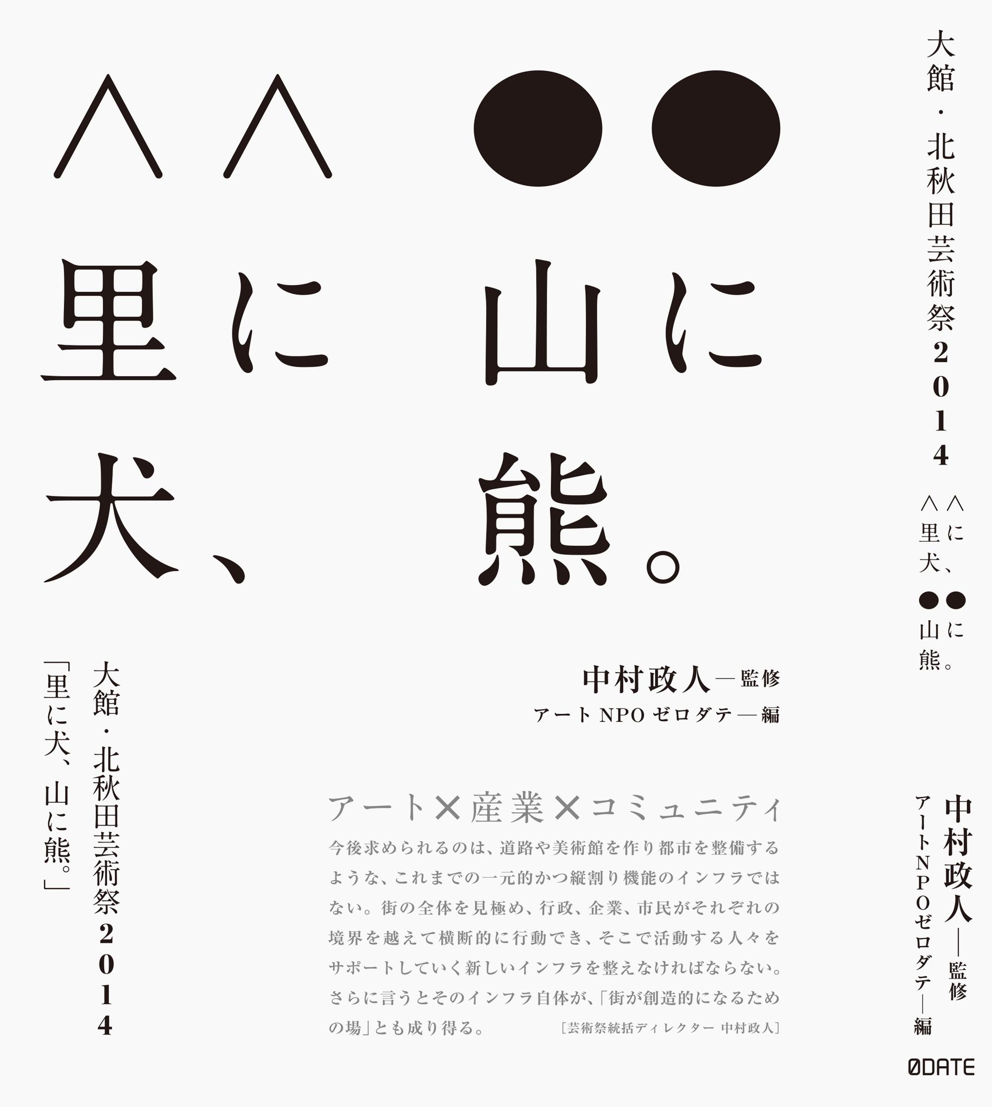 書籍「大館・北秋田芸術祭2014  里に犬、山に熊。」