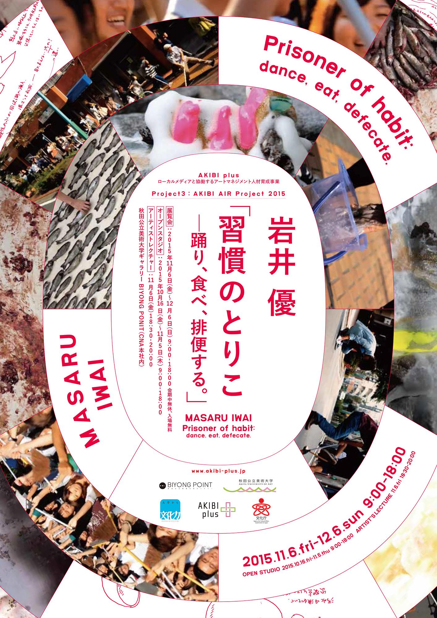 【トークのとりこ】「花のアラフォー3人組、食べていくためのアートとは in 秋田」