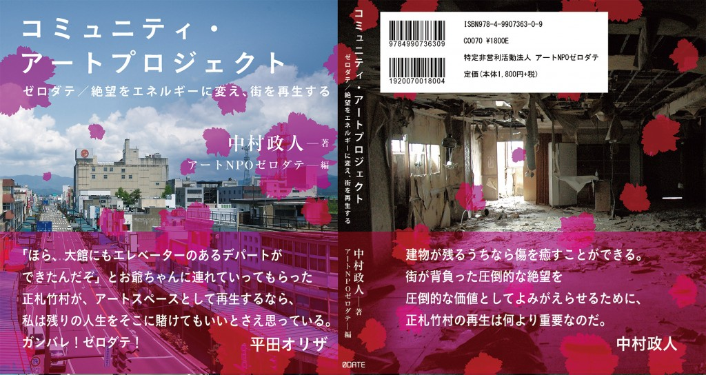 zerodate_book01