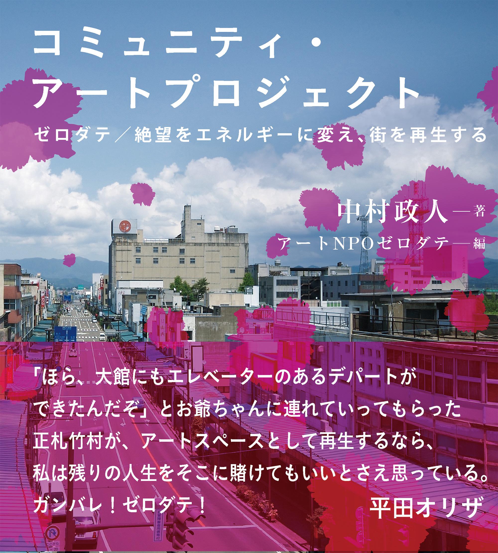 書籍「コミュニティ・アートプロジェクト ゼロダテ/絶望をエネルギーに変え、街を再生する」