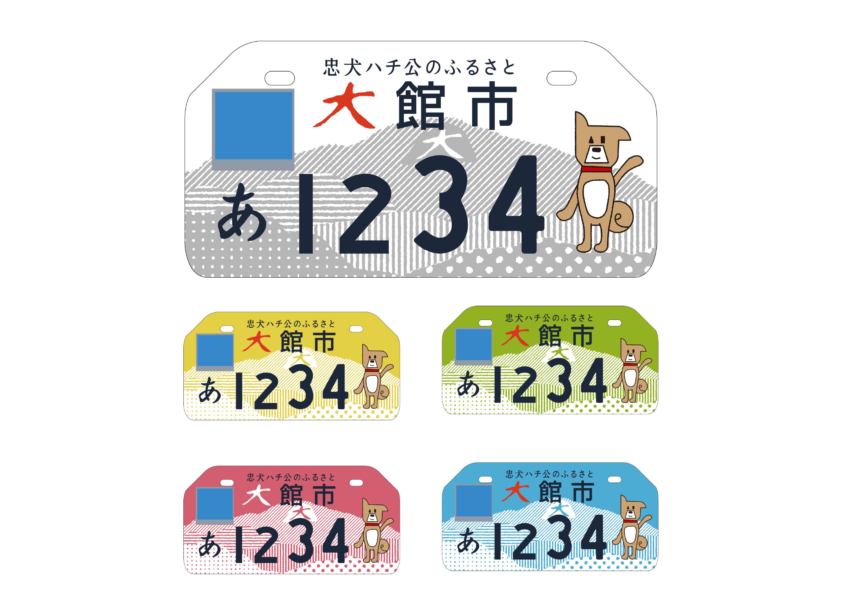 ご当地ナンバープレート「秋田犬と鳳凰山」