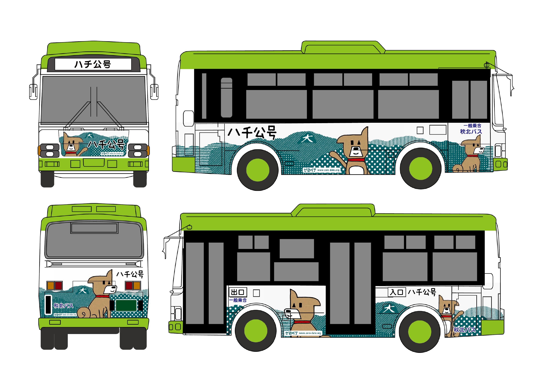 秋北バス「ハチ公号」ラッピングバス