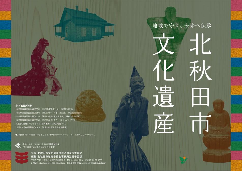 北秋田市文化遺産 ガイドブック