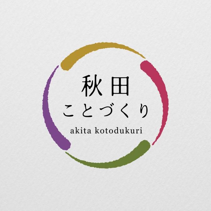 秋田ことづくり ロゴマーク
