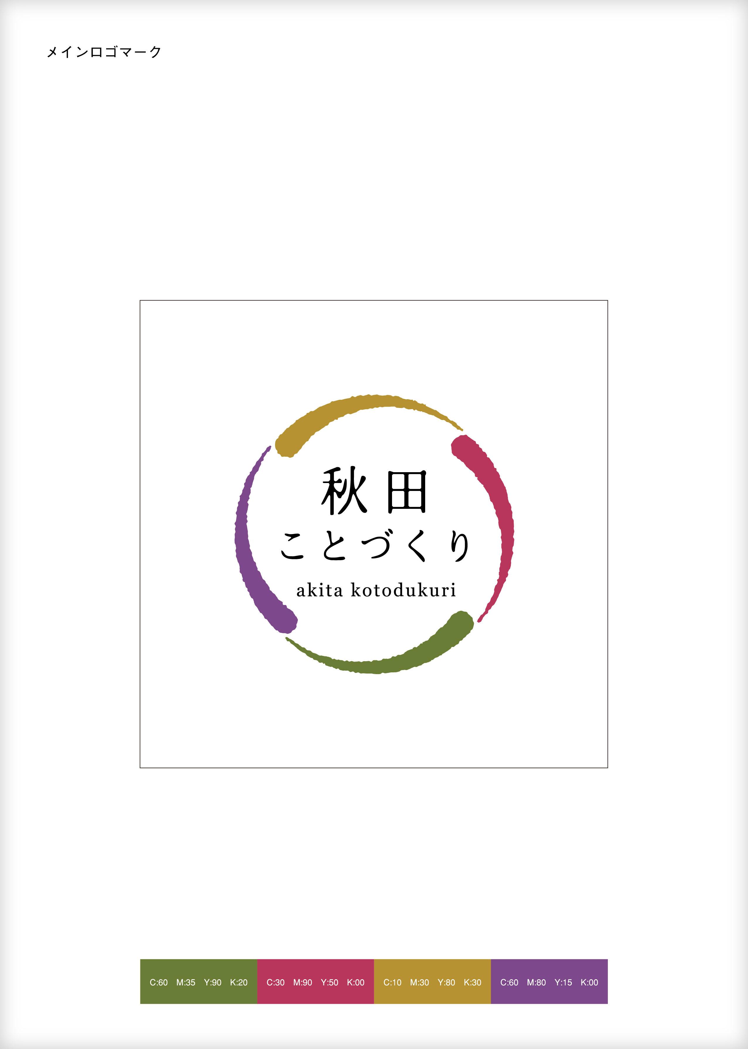 akita_kotodukuri02