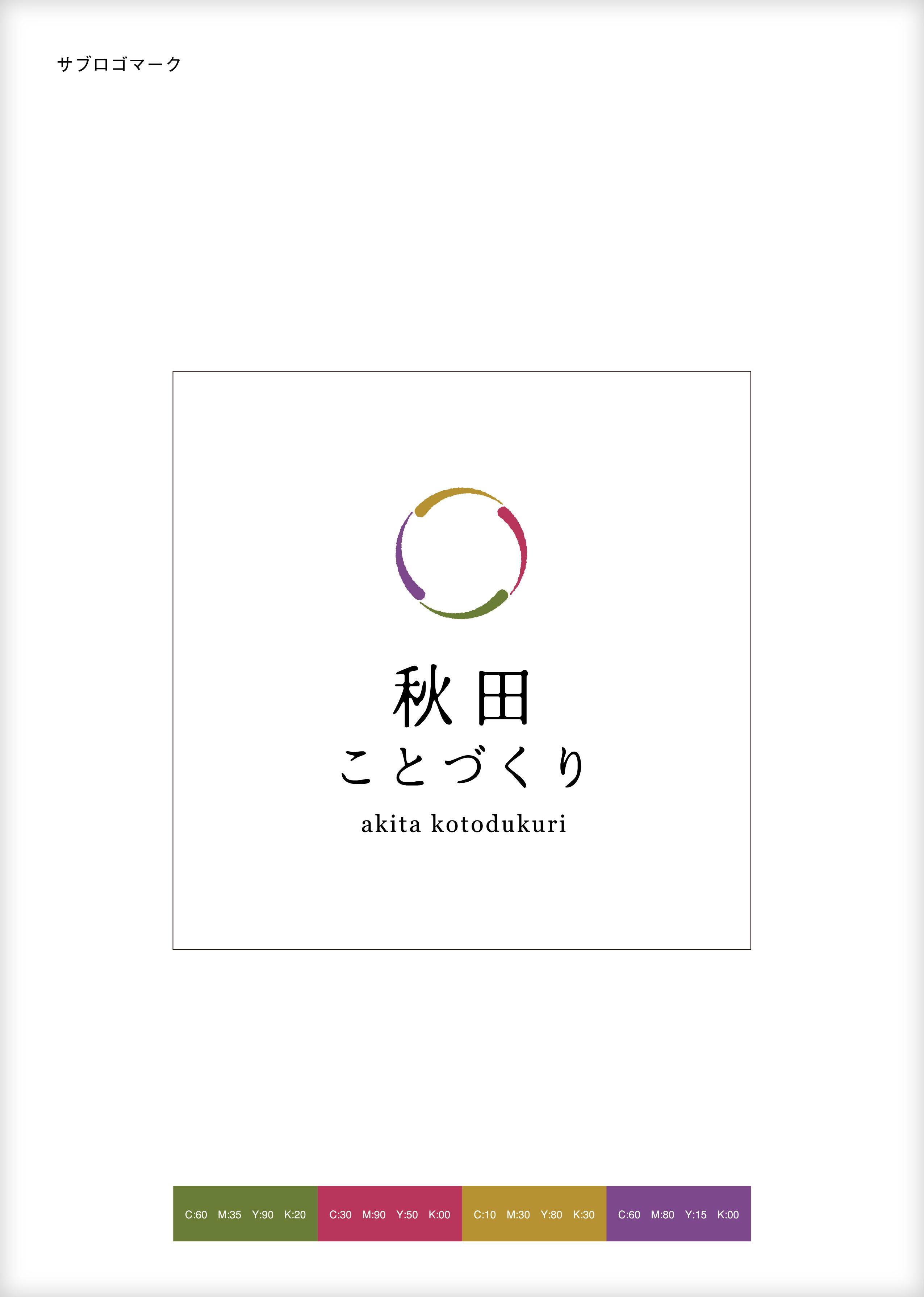 akita_kotodukuri03