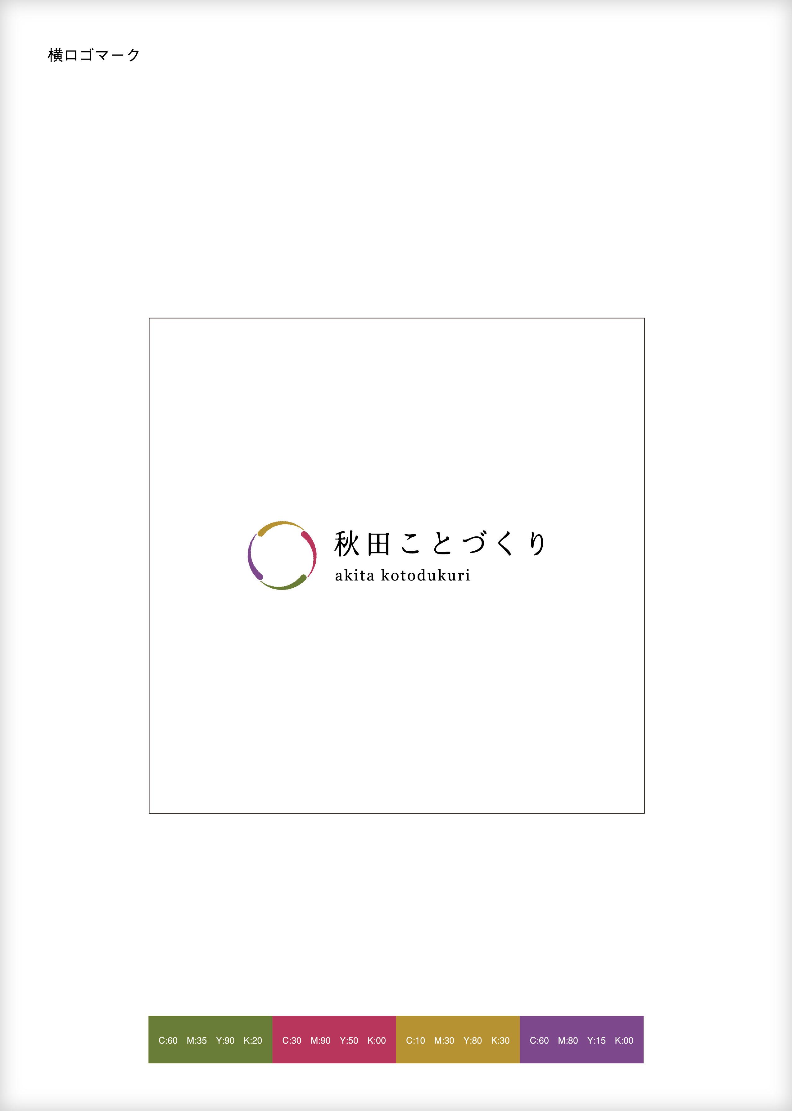 akita_kotodukuri04