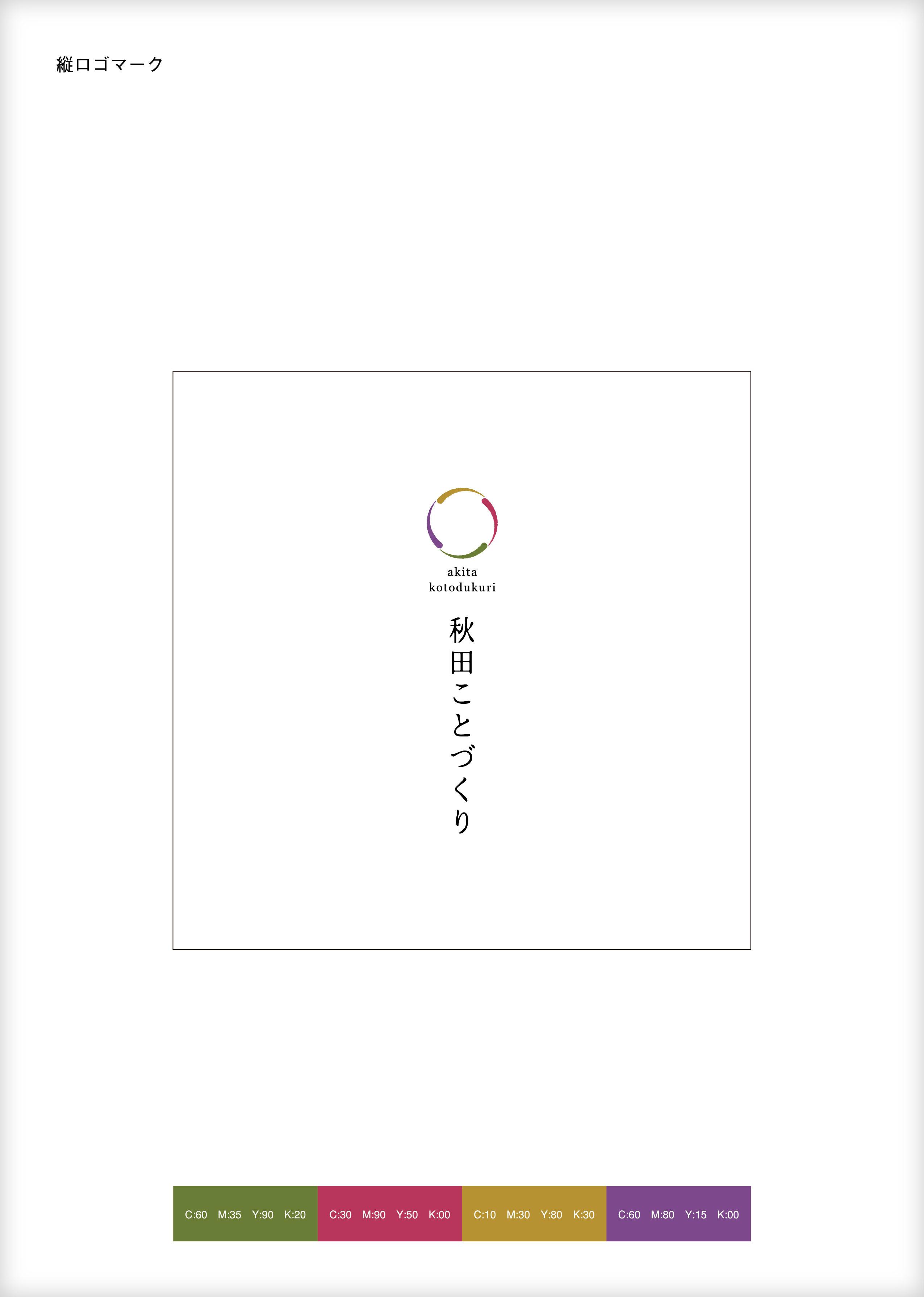 akita_kotodukuri05