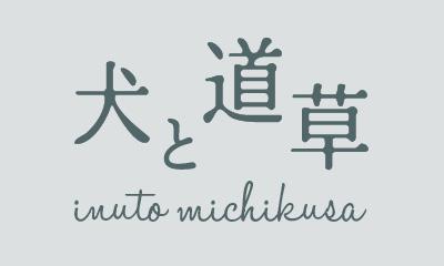 banner_inutomichikusa