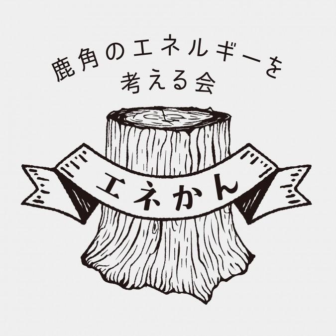 エネかん(鹿角のエネルギーを考える会)ロゴマーク