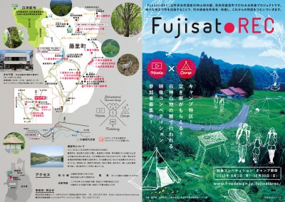 FujisatoREC チラシ