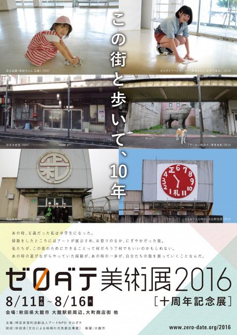 ゼロダテ美術展2016 チラシ