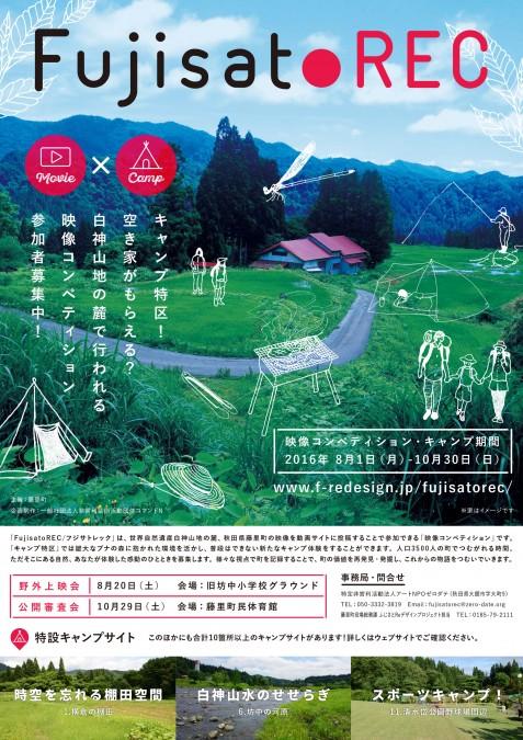 FujisatoREC ポスター