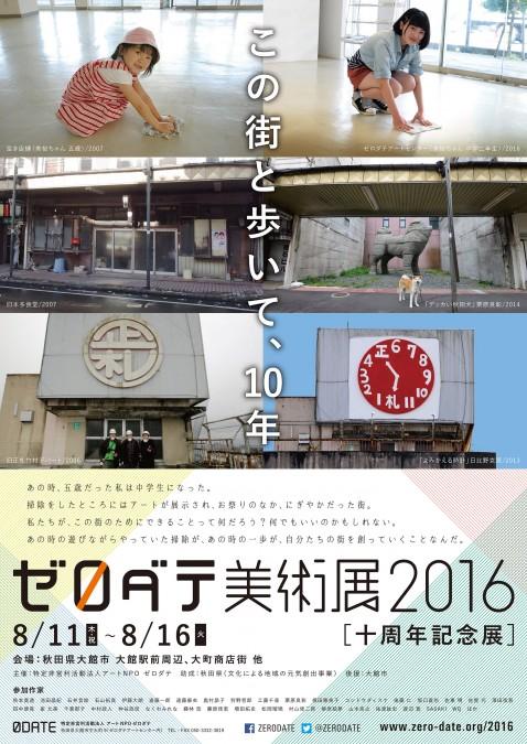 ゼロダテ美術展2016 ポスター