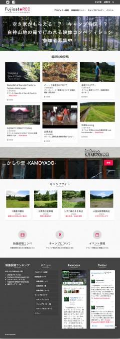 FujisatoREC ウェブサイト