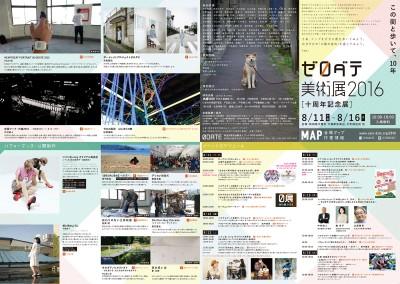 ゼロダテ美術展2016 会場マップ