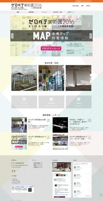 ゼロダテ美術展2016 ウェブサイト