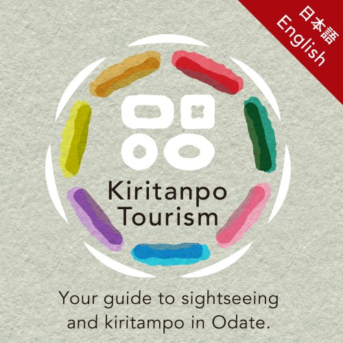 Kiritanpo Tourism