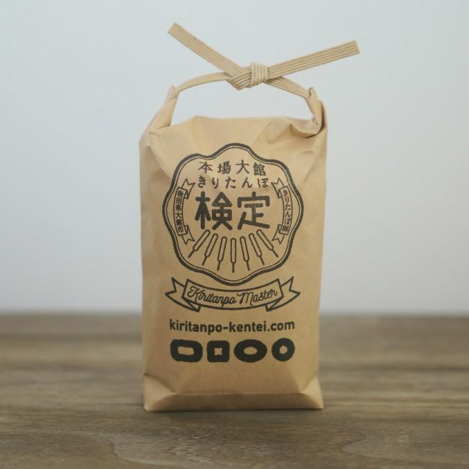 本場大館きりたんぽ検定 オリジナルデザイン米袋