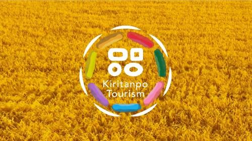 Kiritanpo Tourism PR Movie
