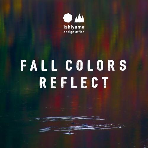 11月 反射する秋の色