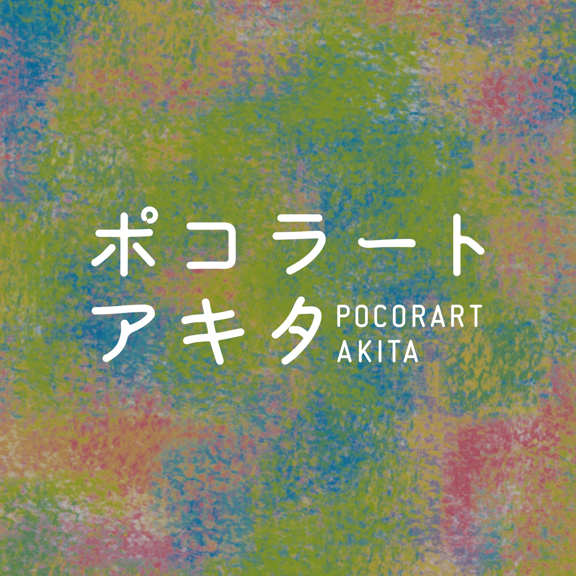 ポコラートアキタ ウェブサイト
