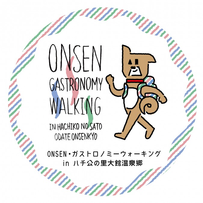 ODATE ONSEN GASTRONOMY WALKING ロゴ