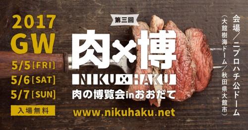 肉×博 肉の博覧会 in おおだて ウェブデザイン・プロモーション