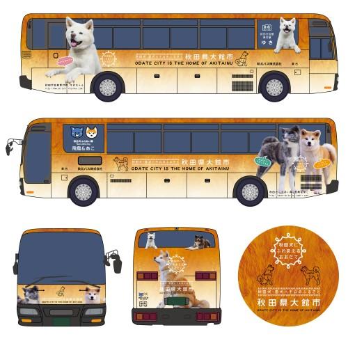 秋田犬ラッピングバス
