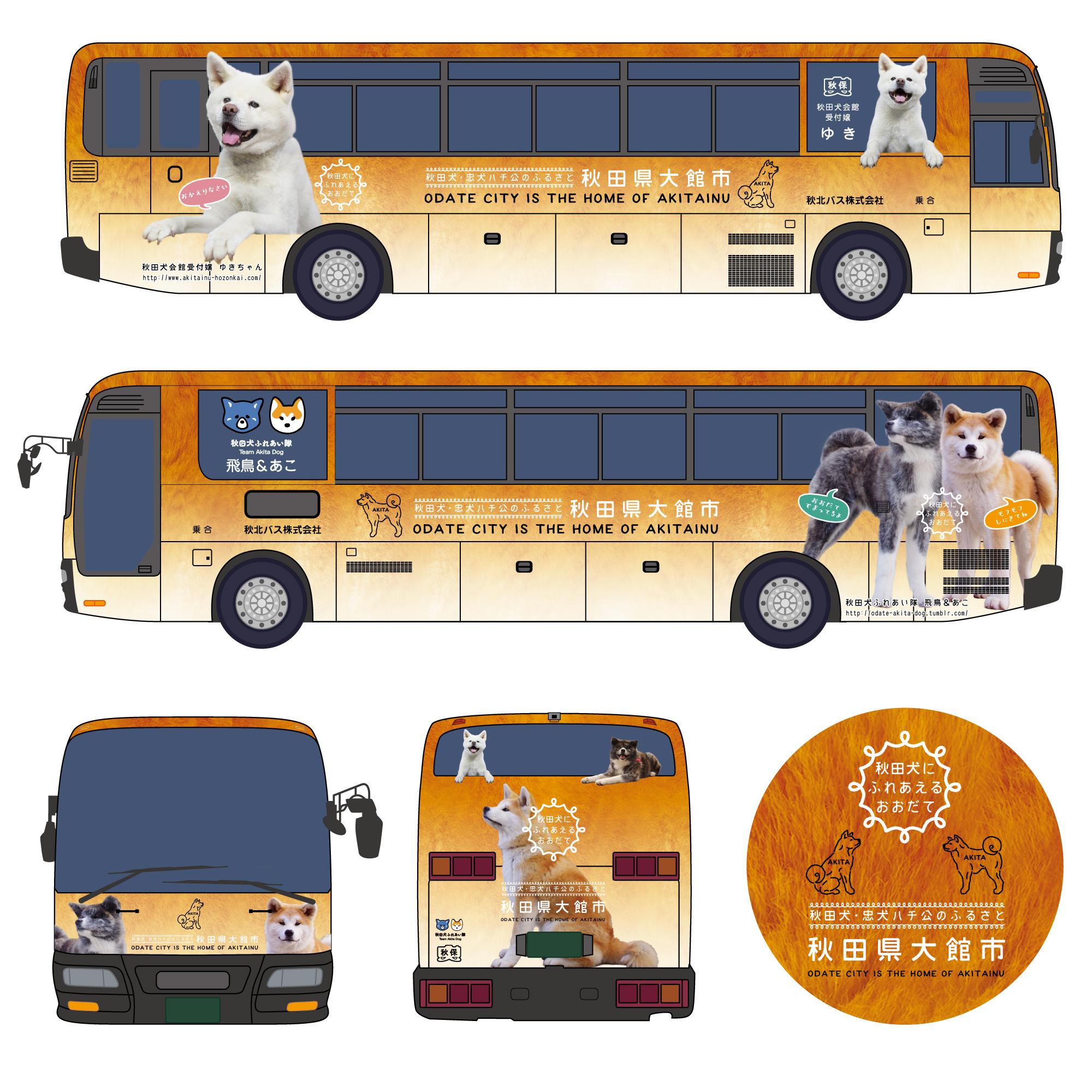 秋田犬ラッピングバス 1