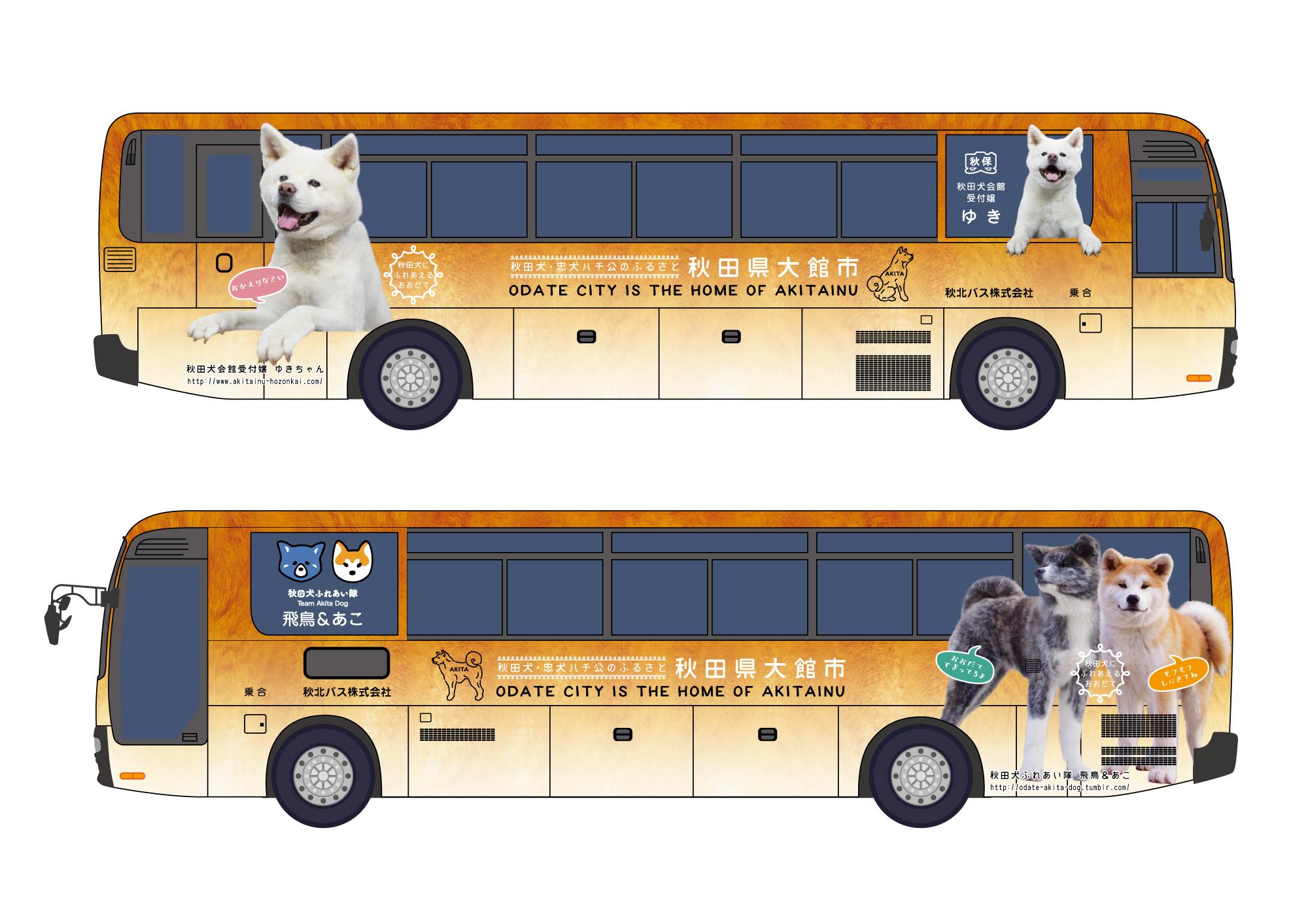 秋田犬ラッピングバス 2