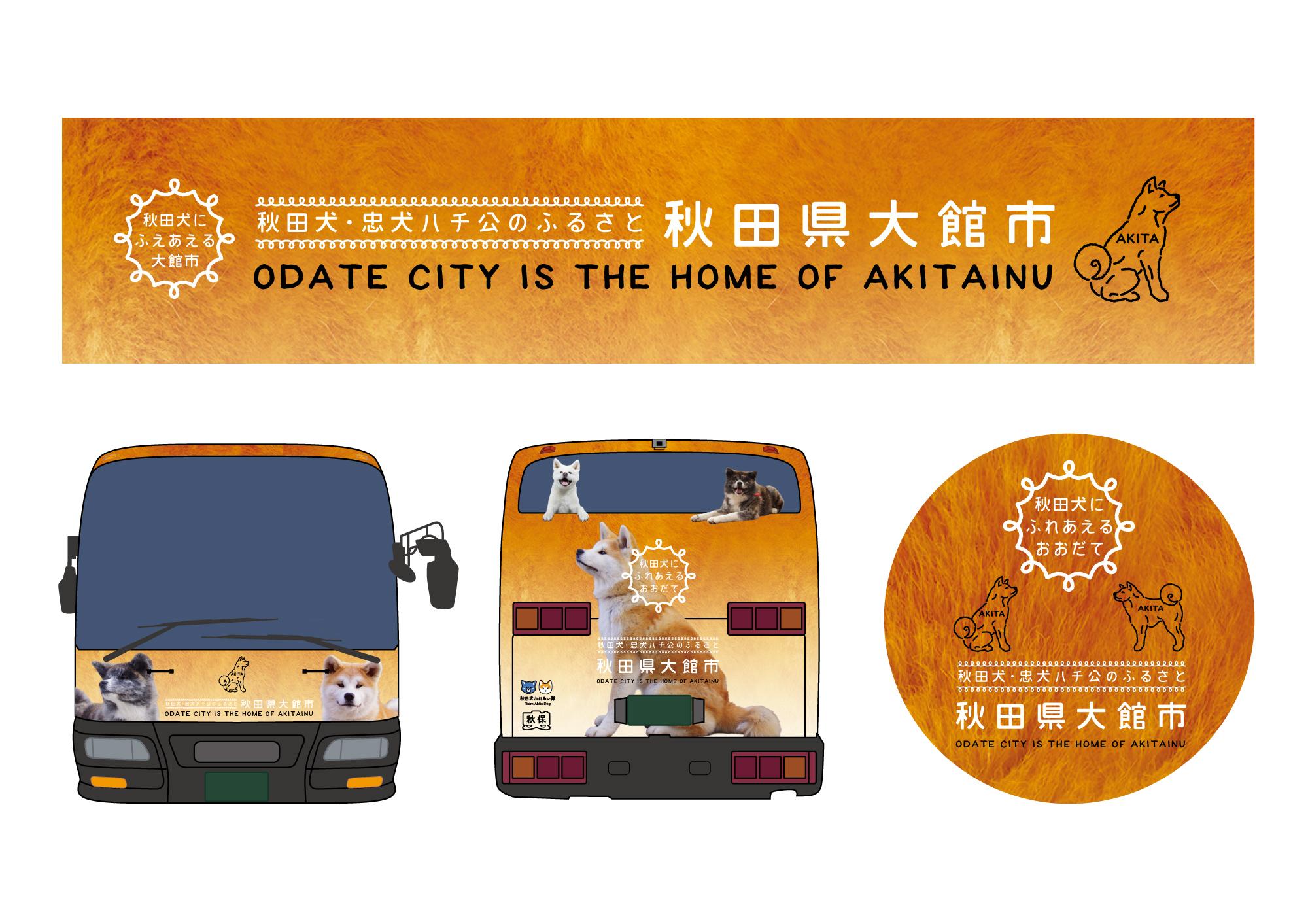 秋田犬ラッピングバス 3