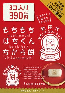hachikunmochi_POP