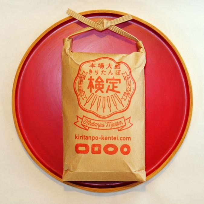 2017新米あきたこまち(二合)オリジナルデザイン米袋