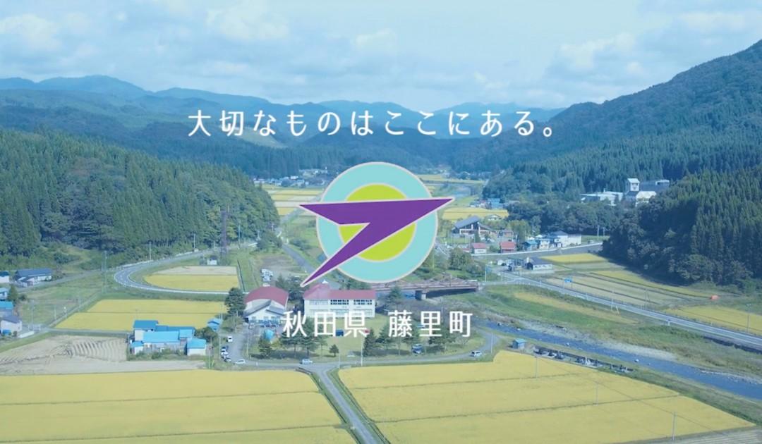秋田県藤里町PR映像1|FujisatoREC 2016-17