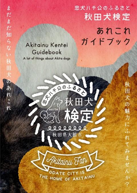 忠犬ハチ公のふるさと 秋田犬検定 あれこれガイドブック