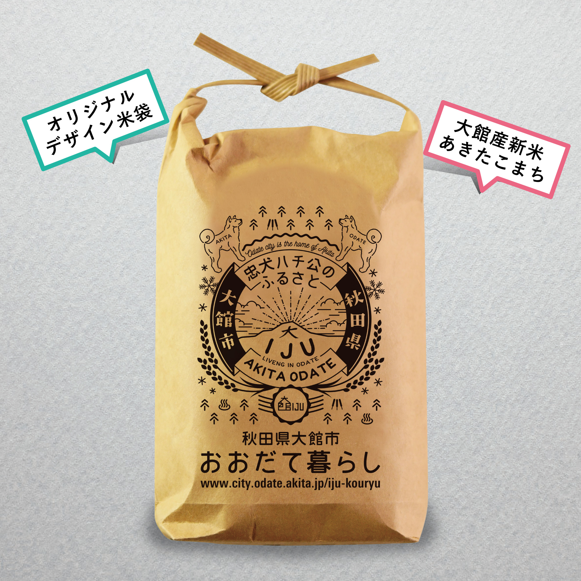 「美の国あきた」プロモーション in 大阪2018 オリジナルデザイン米袋