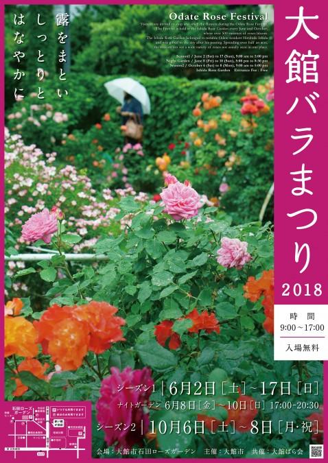 大館バラまつり2018 ポスター